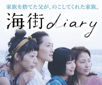 映画『海街diary』のフル動画を...