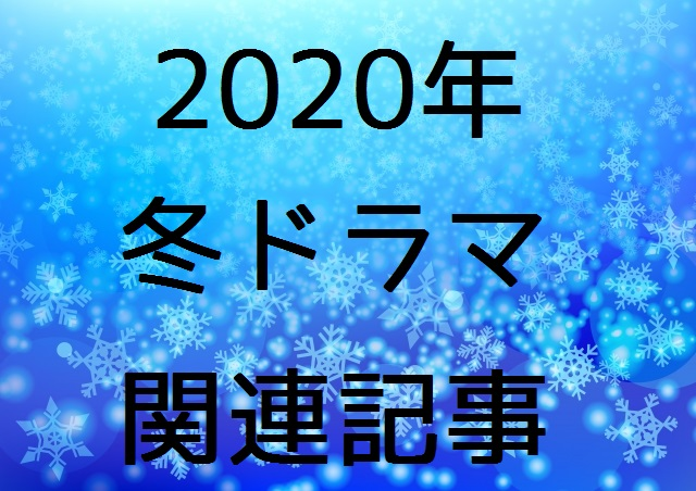 『2020年冬ドラマ関連記事』イメージ図