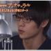 アンナチュラルで窪田正孝が付けてるメガネのブランドは?どこで売ってる?